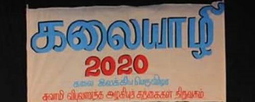 கலையாழி 2020